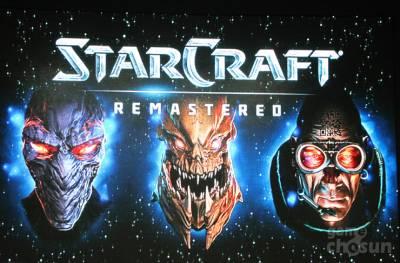 스타크래프트 리마스터, 게임플레이 그대로… 올 여름 출시