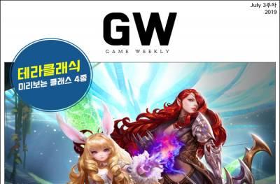 [G-Weekly] 잔혹동화 시작! '시노앨리스', 출시임박! 신규 정보 공개되는 '테라클래식'