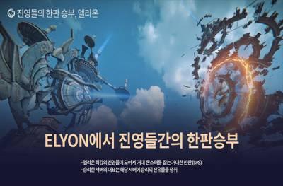카카오게임즈 '엘리온' 정액제 아닌 이용권 방식 도입, 12월 10일 정식 출시 예정