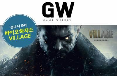 [G-Weekly] 눈나 나 죽어 '바이오하자드 빌리지', 생생한 북유럽 신화 '오딘: 발할라 라이징'