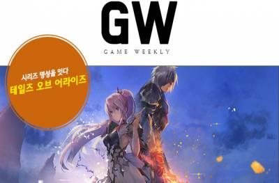 [G-Weekly] 시리즈 명성 이어가는 '테일즈 오브 어라이즈', IP 활용의 대가 '넷마블'